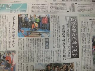 河北新報朝刊【倒壊家屋から救い出せ】