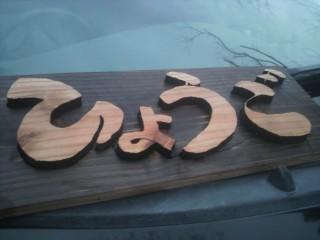 杉板抜き文字