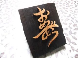 壽は、おめでとう、ありがとう、言葉で祝うという意味を持つ贈り物